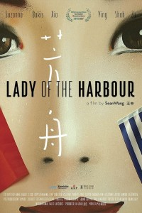 Lady of the Harbour (2017)